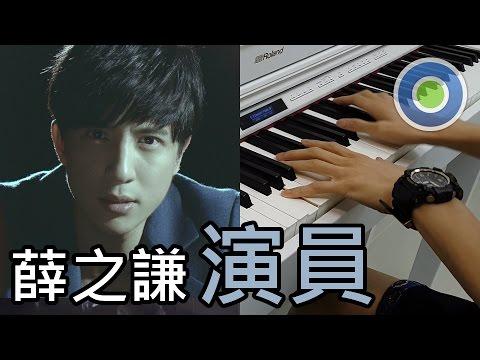演員【Piano Cover】(薛之謙)