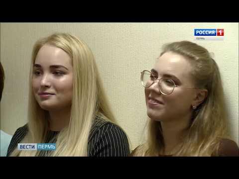 «ВЕСТИ-Пермь» - вечерний выпуск 12.11.2019
