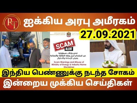 UAE Tamil News | Dubai & abudhabi & Sharjah | Sep 27th | Race Tamil News today