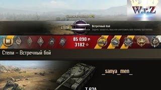 Т-62А  Мастерский нагиб!!!  Степи – Встречный бой  World of Tanks 0.9.14 wot