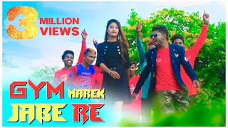 GYM Marek Jabe Re || SuperHit New Adivasi Dance video song..