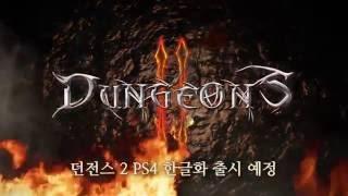 PS4 한글화 '던전스 2' 홍보 영상