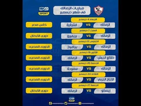 جدول مباريات الزمالك في شهر ديسمبر 2019 7 مواجهات ناريه فى تنتظر
