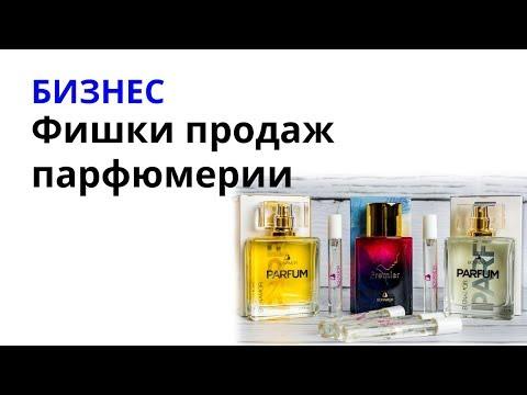 Фишки продаж парфюмерии Алексей Перцевой Как увеличить продажи парфюмерии