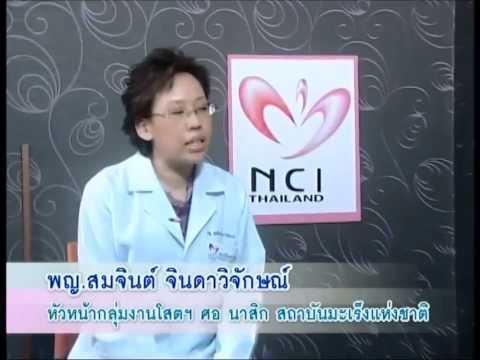สารคดีโรคมะเร็ง  ตอนที่ 13 สูบบุหรี่ เสี่ยงมะเร็งช่องปาก