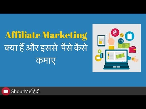 Affiliate Marketing Kya Hai? Aur Isse Paise Kaise Kamaye [Hindi Me]