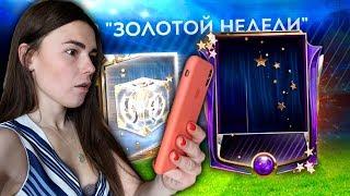 ДЕВУШКА ПОЙМАЛА 2 МАСТЕРА В ФИФА МОБАЙЛ!
