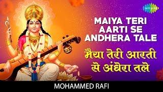 Maiya Teri Aarti Se with lyrics | मैया तेरी आरती से अँधेरा टले | Mohd Rafi | Saraswati Devi Aarti