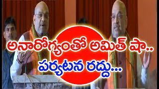 Home Minister Amith Shahand#39;s  Telangana Tour Cancelled Due To Illness | MAHAA NEWS