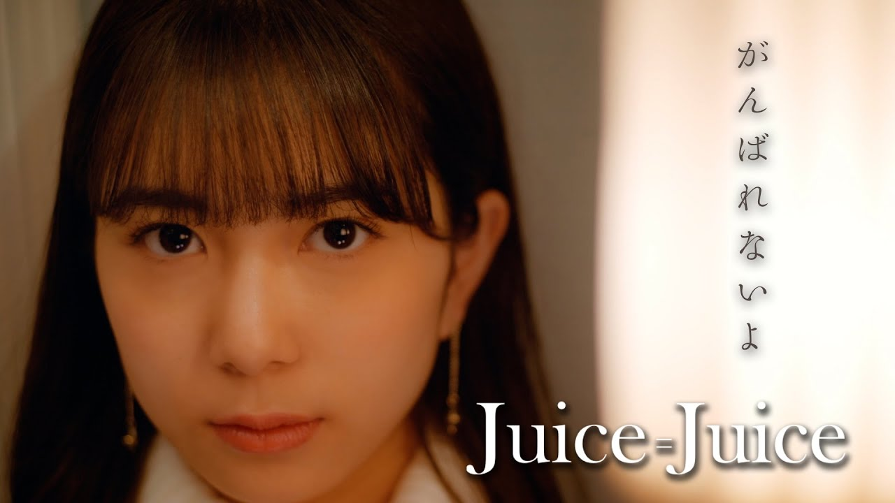 Juice=Juice『がんばれないよ』Promotion Edit