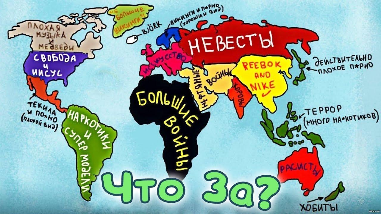 Картинки прикольные карта мира