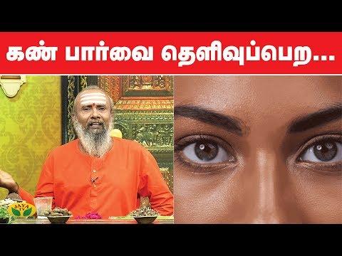 கண் பார்வை தெளிவுப்பெற மருத்துவம் | Eye Sight |  Parampariya Vaithiyam | Jaya TV