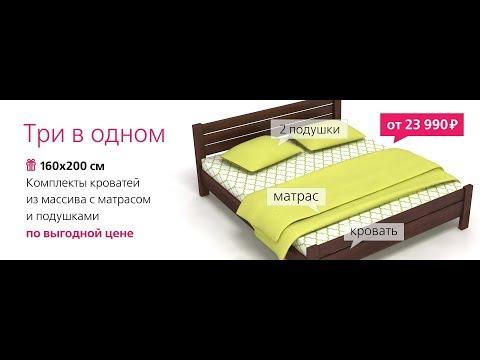 Кровати с матрасом в СПб недорого