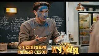 Новый сезон «Кухни» с 7 сентября в 21:00 на СТС!