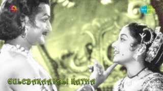 Gulebakavali Katha   Ontarinai Poyanu song