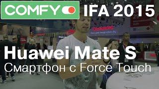 huawei Mate S - первый смартфон с реакцией на нажатия - IFA 2015. Обзор от Comfy