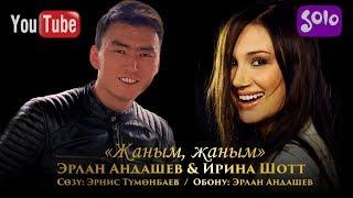 Эрлан Андашев & Ирина Шотт - Жаным, жаным / Жаны 2019