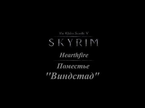 "TES 5: Skyrim #Hearthfire - Поместье ""Виндстад"""