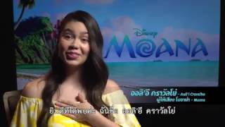 Moana Greeting Trailer (Official ซับไทย HD)