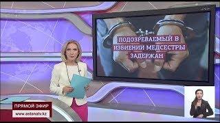 В Уральске задержан подозреваемый в избиении медсестры