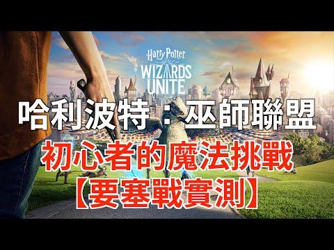 「哈利波特:巫師聯盟」初心者的魔法挑戰 aka 打道館|Harry Potter : Wizards Unite|iOS/Android