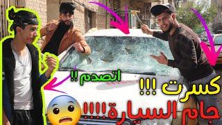 مقلب كسرت 🔨 سيارة صديقي حيدر علي شوفو شصار بي !!! 😨