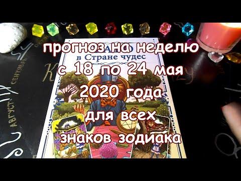 Гороскоп на неделю с 18 по 24 мая 2020 года. Для всех знаков зодиака. Таро В стране Чудес.