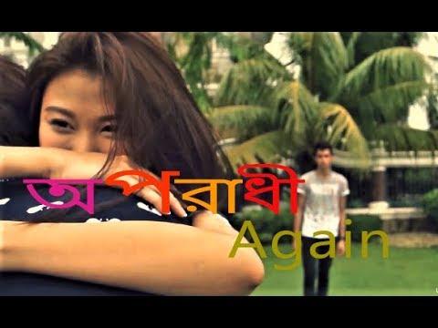 অপরাধী Agine ।। Oporadhi new version ।। Arman arif song