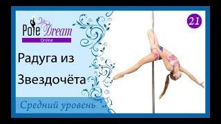 21 - Радуга на пилоне  -  pole dance элементы