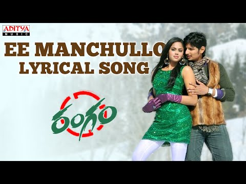 Rangam Full Songs With Lyrics - Ee Manchullo Song - Jiiva, Karthika, Harris Jayaraj