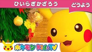 【ポケモン公式】童謡「ひいらぎかざろう」クリスマス-ポケモン Kids TV【こどものうた】