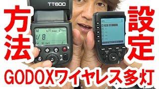 GODOXのストロボにて、ワイヤレス多灯の設定方法をレクチャーします。 ...