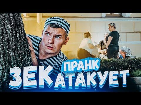 ЗЕК АТАКУЕТ ПРАНК / новый розыгрыш от Vjobivay / подстава