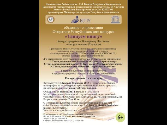 ТАНЦУЕМ КНИГУ: УКИиК им.С.Низаметдинова, Учалинская филармония (г.Учалы)