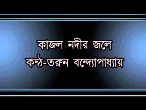 Kajalo Nadir Jale Tarun Bandopadhyay