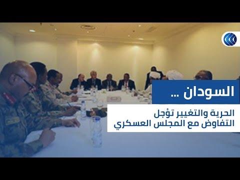 قناة الغد:الحرية والتغيير تؤجل التفاوض مع المجلس العسكري.. فماذا عن الخلافات داخل القوى؟