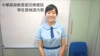 SJACS 2011-12年度 學生會候選內閣 Via 九龍