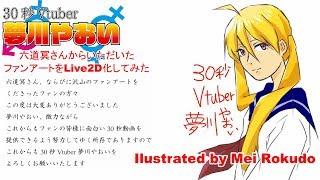 【30秒Vtuber】六道冥さんからいただいたファンアートをLive2D化してみた #12