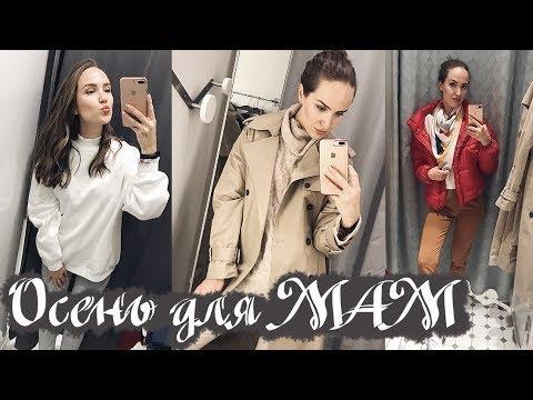 🌟 СТИЛЬ: ОБРАЗЫ на КАЖДЫЙ ДЕНЬ или образы ДЛЯ МАМ на ОСЕНЬ! 🌟 AlenaPetukhova