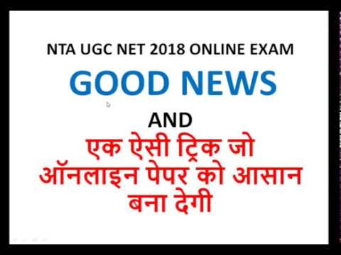 Nta UGC net DECEMBER 2018 online exam important trick to solve paper fastly in online exam