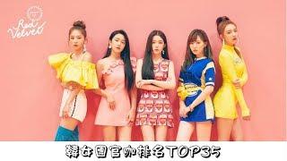 韓女團官咖排名TOP35(8月第1周2018)