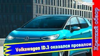 Авто обзор - Судьбоносный для Volkswagen ID.3 оказался провалом