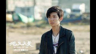 #TFBOYS_(Thailand) ;【王俊凯x王源x易烊千玺】: 说散就散 (shuo San Jiu San)