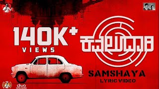 Samshaya (Lyric Video) - Kavaludaari   Anant Nag, Rishi   Adithi Sagar, Charanraj   PRK Productions Thumb