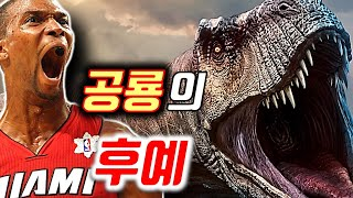 NBA Dinosaur [ Chris Bosh ] Story