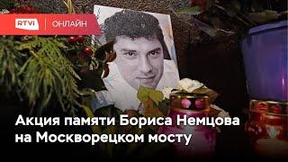 Фото Акция памяти Бориса Немцова на Москворецком мосту // Онлайн RTVI / 27.02.2021