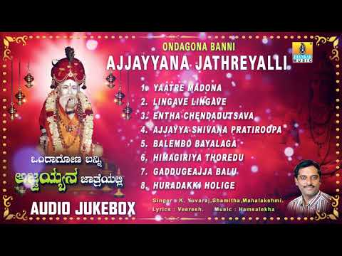 Ondagona Banni Ajjayyana Jathreyalli - Sri Ajjayya Devotional Songs | Kannada Devotional Songs