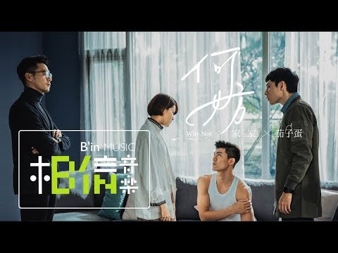 JiaJia家家 [ 何妨 ] feat.茄子蛋 Official Music Video (LINE TV《HIStory 3-圈套》片尾曲)