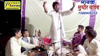 Sudhir Yadav birha सबसे बड़ा कौन