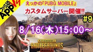 【PUBG MOBILE#9】誰でも参加可能! カスタムサーバーでドン勝を目指せ!
